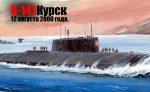 12 августа 2000 года – Журнал » Blog Archive » 12 августа— день памяти моряков атомной подводной лодки «Курск», погибшей 12 августа 2000 года в Баренцевом море
