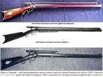 Гладкоствольное оружие берданка – Берданка. Почему на Руси её называли американской, а в Америке – русской винтовкой? | Законы и безопасность
