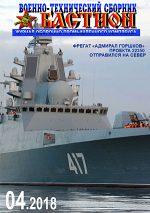 Подводные лодки лада – ОРУЖИЕ ОТЕЧЕСТВА, ОТЕЧЕСТВЕННОЕ ОРУЖИЕ И ВОЕННАЯ ТЕХНИКА (ОВТ)ВООРУЖЕНИЯ, ВОЕННАЯ ТЕХНИКА, ВОЕННО-ТЕХНИЧЕСКИЙ СБОРНИК, СОВРЕМЕННОЕ СОСТОЯНИЕ, ИСТОРИЯ РАЗВИТИЯ ОПК, БАСТИОН ВТС, НЕВСКИЙ БАСТИОН, ЖУРНАЛ, СБОРНИК, ВПК, АРМИИ, ВЫСТАВКИ, САЛОНЫ, ВОЕННО-ТЕХНИЧЕСКИЕ, НОВОСТИ, ПОСЛЕДНИЕ НОВОСТИ, ВОЕННЫЕ НОВОСТИ, СОБЫТИЯ ФАКТЫ ВПК, НОВОСТИ ОПК, ОБОРОННАЯ ПРОМЫШЛЕННОСТЬ, МИНИСТРЕСТВО ОБОРОНЫ, СИЛОВЫХ СТРУКТУР, КРАСНАЯ АРМИЯ, СОВЕТСКАЯ АРМИЯ, РУССКАЯ АРМИЯ, ЗАРУБЕЖНЫЕ ВОЕННЫЕ НОВОСТИ, ВиВТ, ПВН