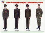 Военная форма юдашкин фото – Как менялась военная форма в современной России: вопросы и ответы | Армия | Общество
