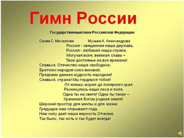 Гимн россии доклад по музыке 9270