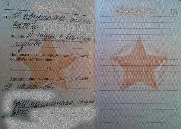 Кто делает запись в военном билете группа крови